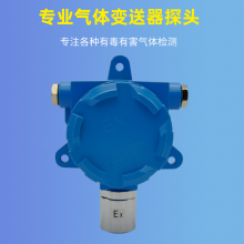 华凡秦鲁HFT-CL2固定式氯气报警器 有毒气体检测仪浓度探测器工业防爆款