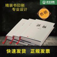 双丰商务印刷高档族谱宗谱家谱线装古书黑白彩色精装图书印刷