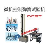 弹簧试验机-电子弹簧拉力试验机-微机控制弹簧拉压测试仪