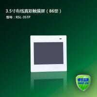 睿控智能照明 RSL-35TP 3.5寸有线真彩色触屏智能照明控制面板(86型)