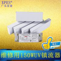 星普维修替换用150W紫外线光氧电子镇流器