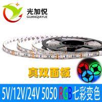 工厂直销5V12V24V 5050七彩RGB灯带滴胶防水灯带贴片LED软灯条