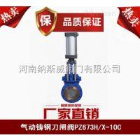 郑州纳斯威PZ673H气动刀闸阀产品价格