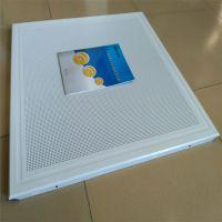 定制吊顶天花铝方板600*600 广州 平面 微孔 室内装饰吊顶办公室专用