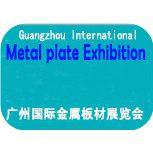 2018年广州金属板材展金属加工设备展览会板带展钢板展金属展