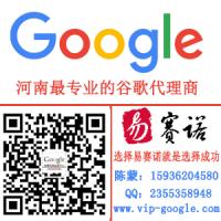 河南谷歌推广谁家好|郑州谷歌推广|谷歌河南分公司