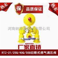 河南郑州燃气调压器厂家,纳斯威碳钢燃气调压器价格