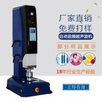 协和超声波塑料焊接机 医疗产品熔接机 日用塑胶产品焊接机