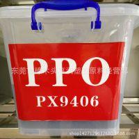 PPO/沙伯基础(原GE)/PX9406 注塑级 阻燃级 米黄色 聚苯醚PPO塑料
