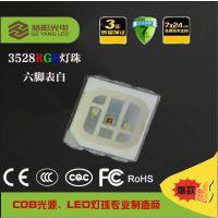 大量供应三安芯片LED3528RGB、晶元芯片SMD3528RGB灯珠、3528RGB灯珠