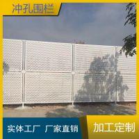 厂家供应珠海冲孔围挡 茂名圆孔护栏厂家 肇庆防爬隔离栏