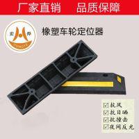 批发560*150*100加强型橡塑挡车器停车场定位器  橡塑车轮定位器
