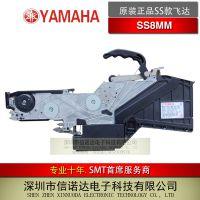 现货YAMAHA贴片机纯电动SS款飞达SS8MM原装日本进口KHJ-MC100-000