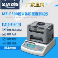 MZ-P300粉末冶金制品密度计、大量程粉末冶金比重计、电子密度分析仪