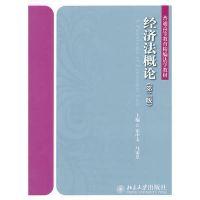 【现货正版二手】 经济法概论(第二版) 霍中文 9787301245422 北京大学出版社