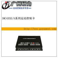 以太网 四轴运动控制卡 多轴 通用 运动控制卡 iMC404E iMC404A