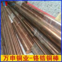 C18200电极铬锆铜 模具铬锆铜棒 冲压铬锆铜棒 进口铬锆铜厂家