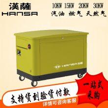 汉萨20千瓦汽油发电机上海总部放货
