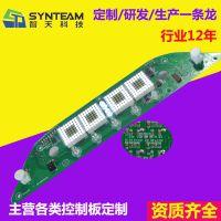 医疗器械控制板 医疗设备控制板研发 单片机控制板设计 医疗产品