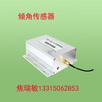 倾角传感器(无线型)清易电子新品