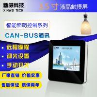 广州新威 3.5寸 触摸屏 智能照明触控屏面板