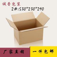 河北石家庄纸箱厂 2号定制订做淘宝快递五层瓦楞纸箱子