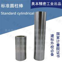 奥本精密工业标准圆柱棒圆柱度标准器仪计量建标校正校准测试配件附件