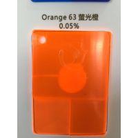 特价供应荧光橙GG/63#橙