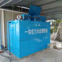 晨兴直销 供应工业员工生活清洗污水处理设备 碳钢材质一体化处理设备