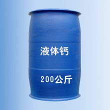钙尔液体钙 水产专用 补充营养 提高虾蟹成活率 兰江鑫化厂家供应量大价优