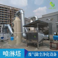 酸雾净化塔废气除臭塔工业废气PP喷淋塔环保设备厂家喷淋塔净化器