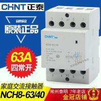 NCH8-63/40正泰家用小型单相交流接触器220V导轨式四常开63A 4P