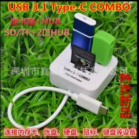 Type-C 手机读卡器USB-C OTG读U盘TF内存卡SD卡多功能读卡器