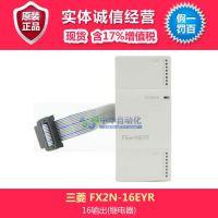 三菱PLC FX2N-16EYR型输出扩展模块 16输出(继电器),含17%增值税