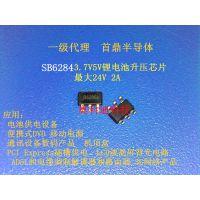 B6286Z 型号SB6284 2A 输入电压范围2V-24V 升压IC电缆调制解调器和路由器应用
