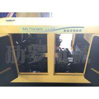 机房用75KW柴油发电机