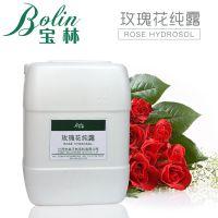 现货供应天然植物纯露玫瑰纯露化妆品用香料现货包邮