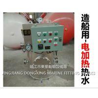 东星DRG0.5电加热热水柜CB/T3686-1995(靖江东星船舶设备厂)