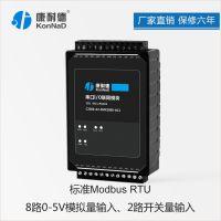 康耐德C2000-A2-SMX2800-AC1 电压模拟量输入模块0-5V/0-10V数据采集模块
