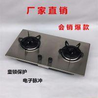 不锈钢煤气灶双灶 嵌入式OEM燃气灶 家用猛火天然气灶具