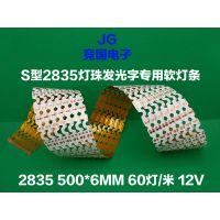 led S型柔性线路板 双面板 厂家直销