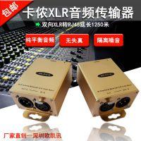 欧凯讯MB-BXLB网线转卡侬 XLR音频转换器卡侬音频延长器 纯平衡音频转换网线 去噪音