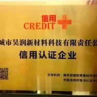 聊城市昊润新材料科技有限责任公司