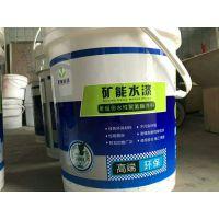 广州水性漆批发厂家 矿能水漆无毒无污染