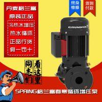 格兰富水泵SPRING春意N25-240卧式管道循环增压泵生活热水加压泵