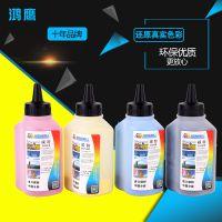 惠普M176墨粉 m177fw打印机碳粉 130A HP CF350 351 352 353A碳粉