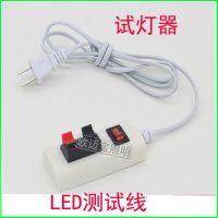 LED室内灯具户外灯测试线LED筒灯试灯夹安全方便试灯器LED测试线