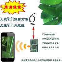 WiFi图传/无线WiFi视频摄像/endoscope/工业内窥镜/USB内窥镜模组