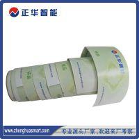 RFID票卡票据_超高频RFID票卡票据-深圳市正华智能科技有限公司