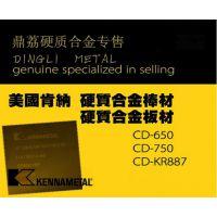 美国肯纳粉末金属压制模具钨钢板材 CDKR466钨钢条